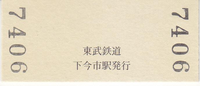 f:id:kippu-nandemoya:20200722210838j:plain