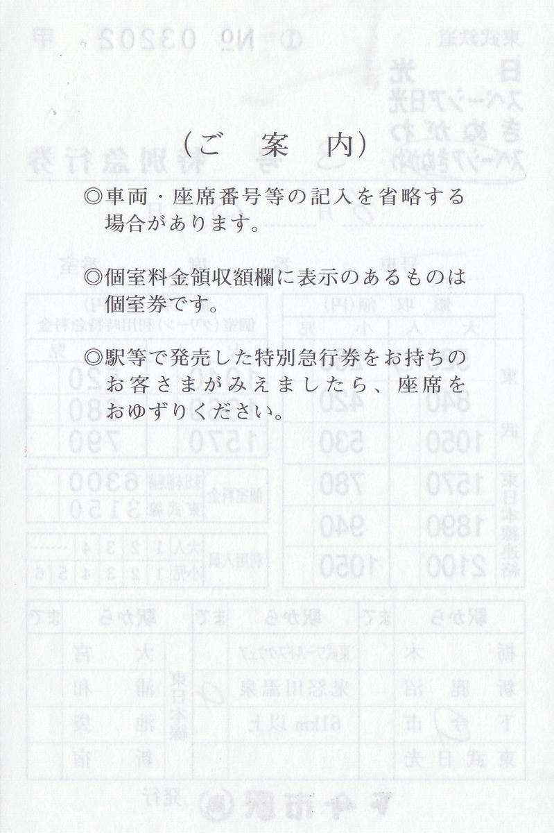 f:id:kippu-nandemoya:20200724204301j:plain