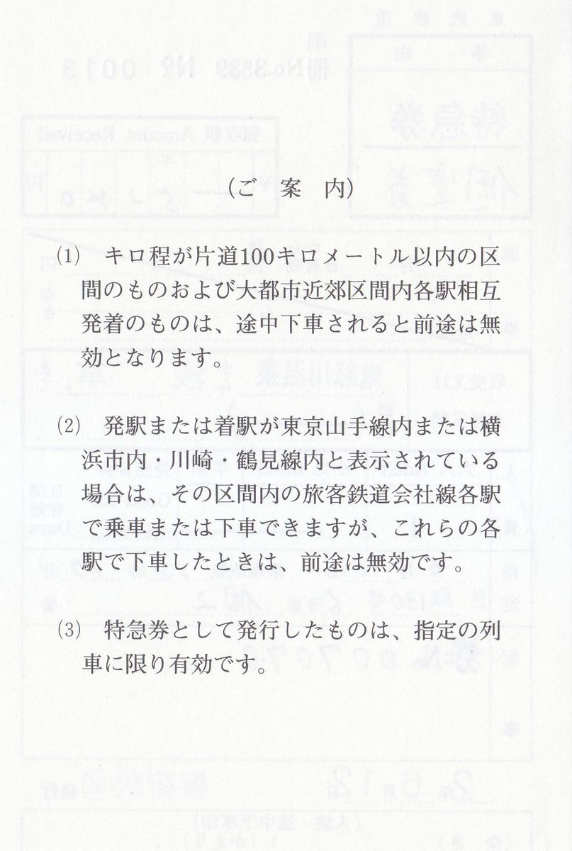 f:id:kippu-nandemoya:20200725213821j:plain