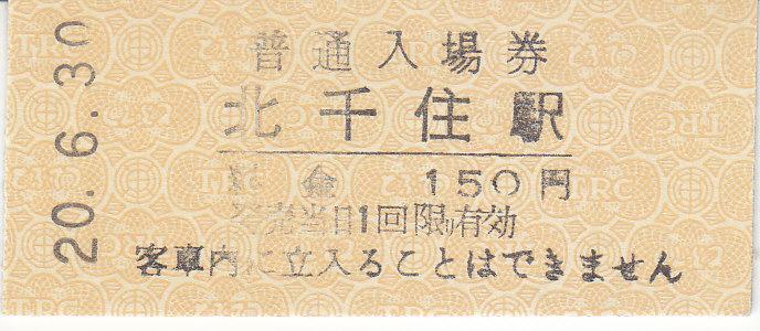 f:id:kippu-nandemoya:20200727210201j:plain