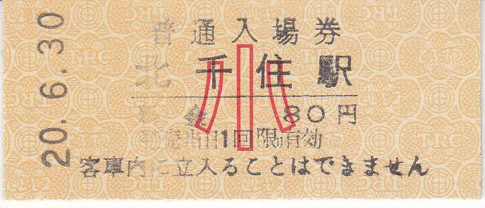 f:id:kippu-nandemoya:20200727210218j:plain