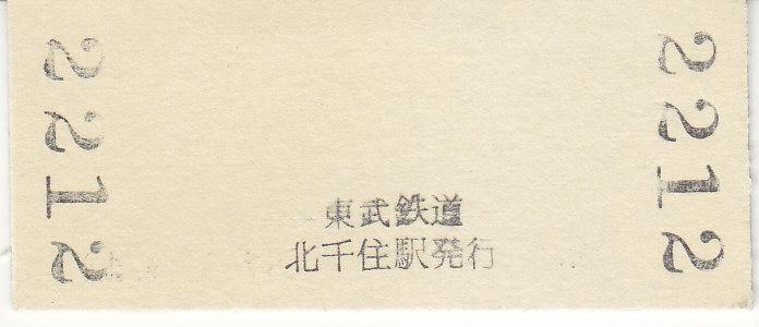 f:id:kippu-nandemoya:20200727210236j:plain