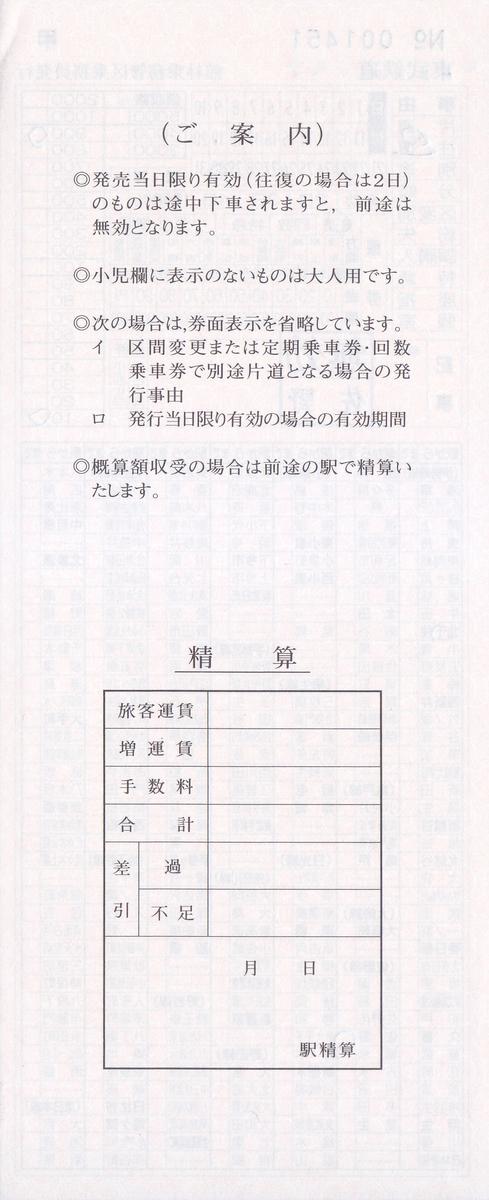 f:id:kippu-nandemoya:20200727215449j:plain