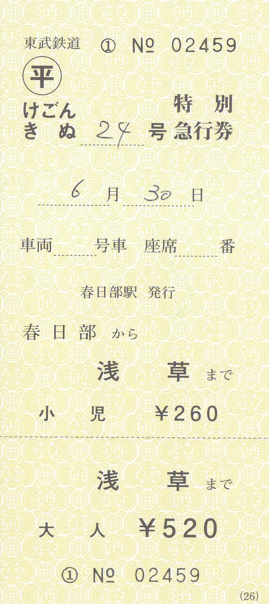 f:id:kippu-nandemoya:20200729215715j:plain
