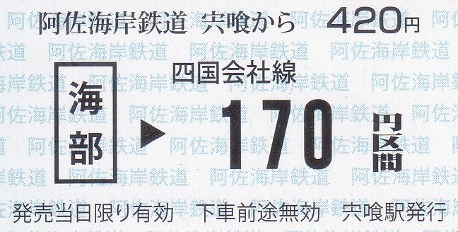 f:id:kippu-nandemoya:20200804202015j:plain