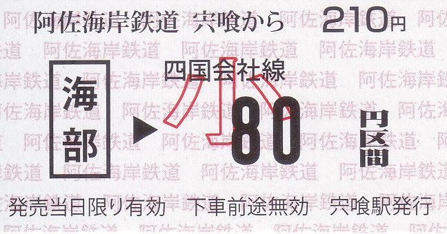 f:id:kippu-nandemoya:20200804202046j:plain