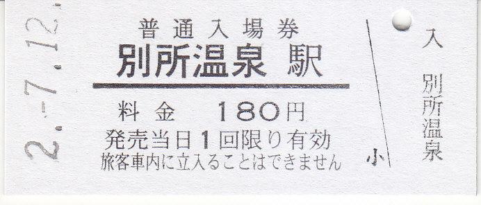 f:id:kippu-nandemoya:20200826184340j:plain