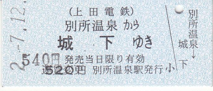 f:id:kippu-nandemoya:20200828145903j:plain