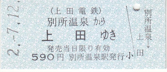 f:id:kippu-nandemoya:20200828145921j:plain