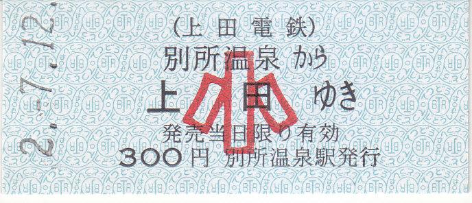 f:id:kippu-nandemoya:20200828145946j:plain