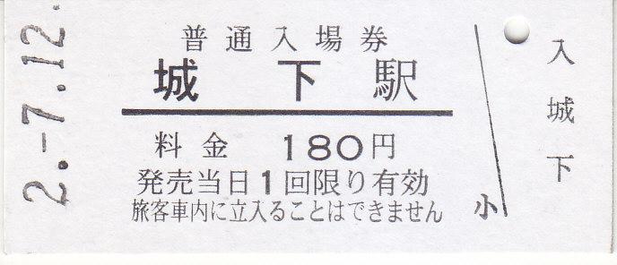 f:id:kippu-nandemoya:20200829203434j:plain