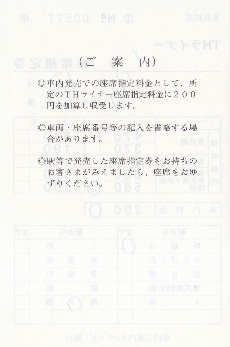 f:id:kippu-nandemoya:20200904181809j:plain