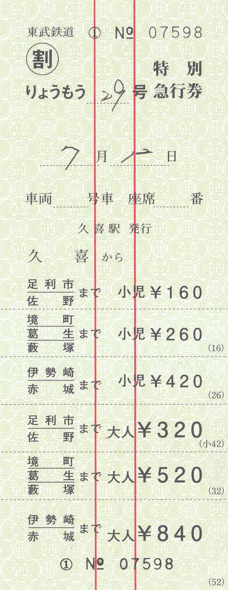 f:id:kippu-nandemoya:20200906180142j:plain