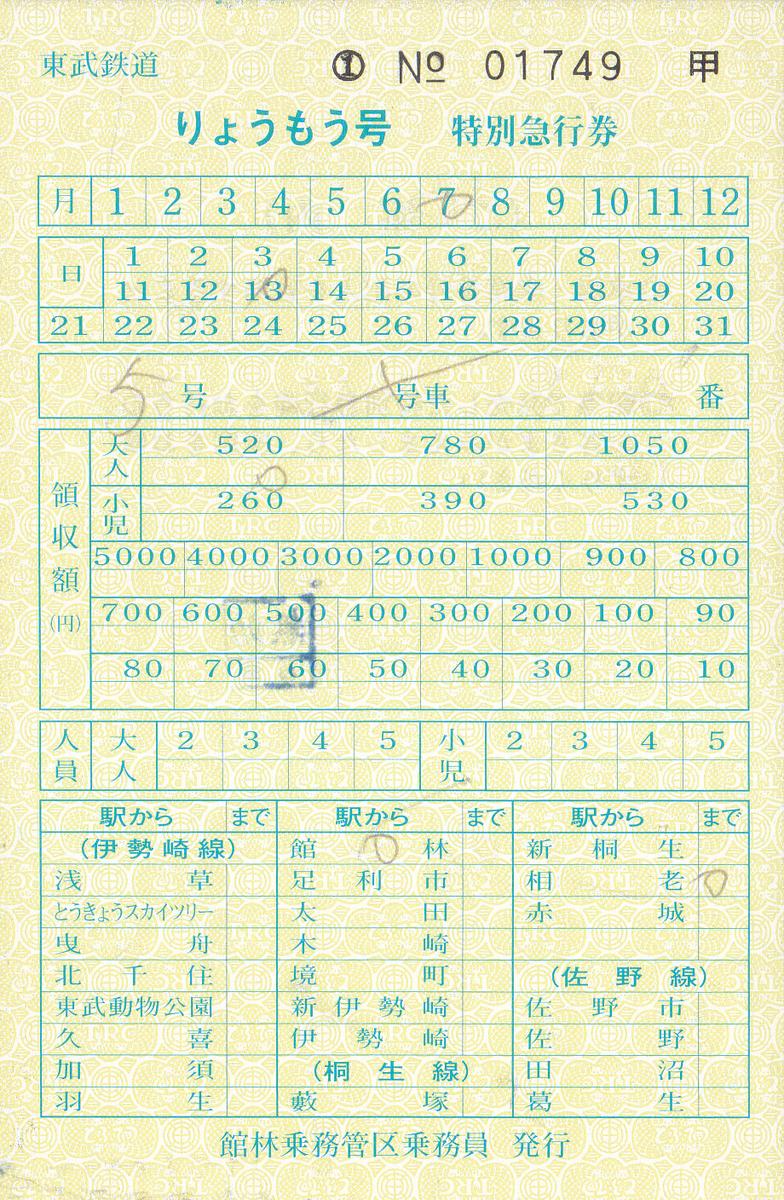 f:id:kippu-nandemoya:20200906191252j:plain