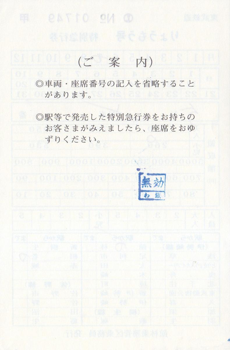 f:id:kippu-nandemoya:20200906191320j:plain