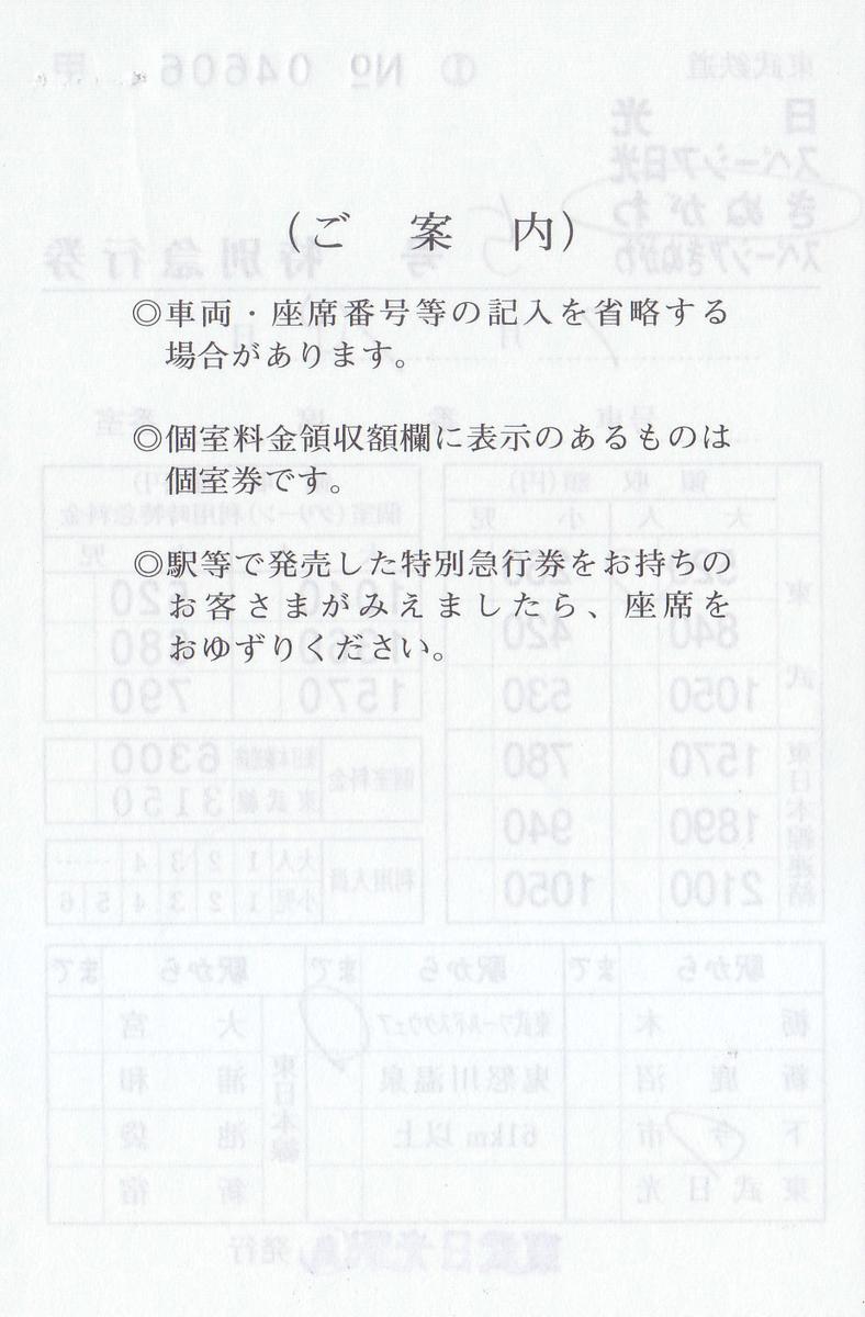 f:id:kippu-nandemoya:20200913224351j:plain