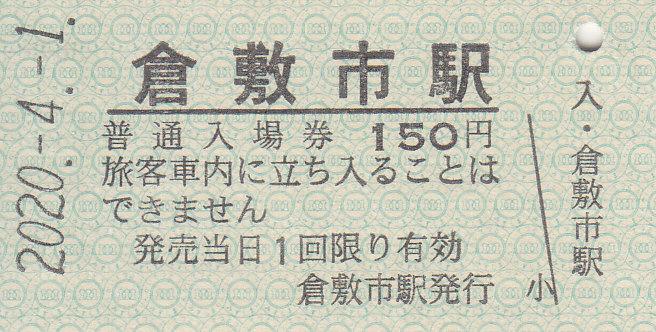 f:id:kippu-nandemoya:20201011231900j:plain