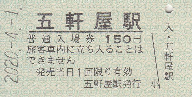 f:id:kippu-nandemoya:20201011232110j:plain