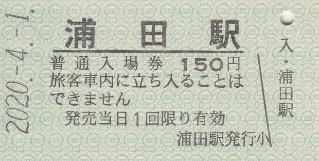 f:id:kippu-nandemoya:20201011232127j:plain