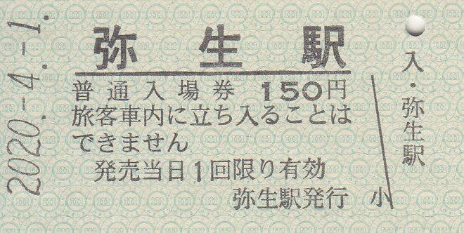 f:id:kippu-nandemoya:20201011232143j:plain