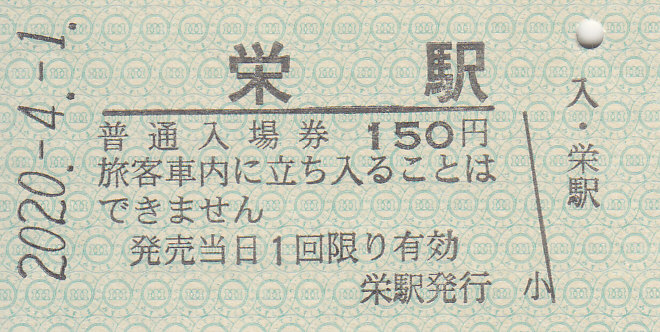 f:id:kippu-nandemoya:20201011232159j:plain