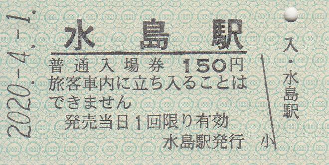 f:id:kippu-nandemoya:20201011232230j:plain