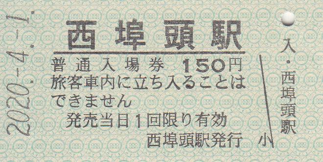 f:id:kippu-nandemoya:20201011232348j:plain
