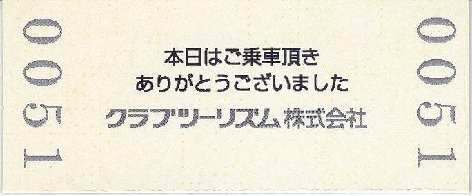 f:id:kippu-nandemoya:20201112234649j:plain