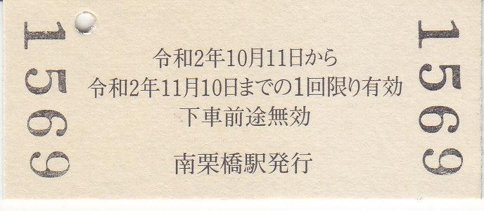 f:id:kippu-nandemoya:20201113220818j:plain