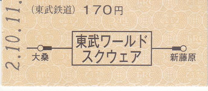 f:id:kippu-nandemoya:20201113220840j:plain