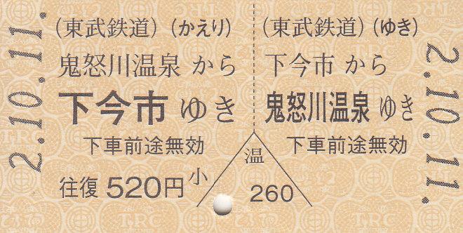 f:id:kippu-nandemoya:20201113220919j:plain
