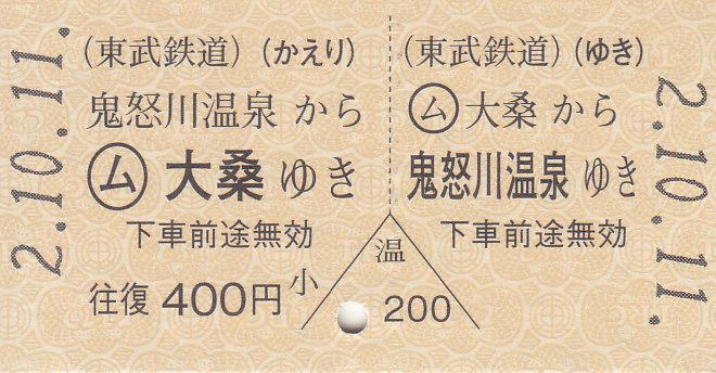 f:id:kippu-nandemoya:20201113220938j:plain