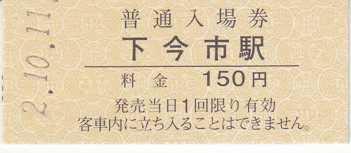 f:id:kippu-nandemoya:20201118205326j:plain