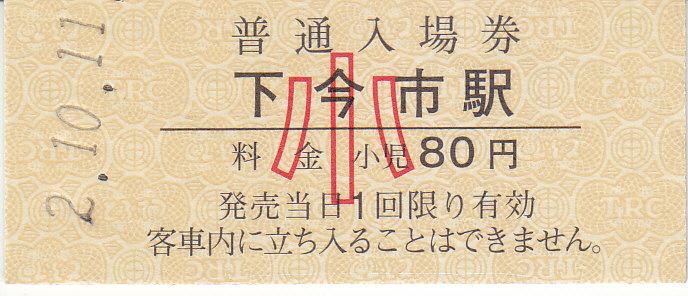 f:id:kippu-nandemoya:20201118205343j:plain