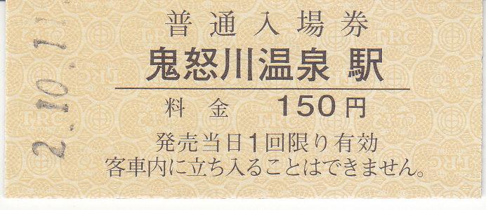f:id:kippu-nandemoya:20201118205403j:plain