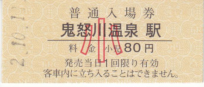 f:id:kippu-nandemoya:20201118205417j:plain