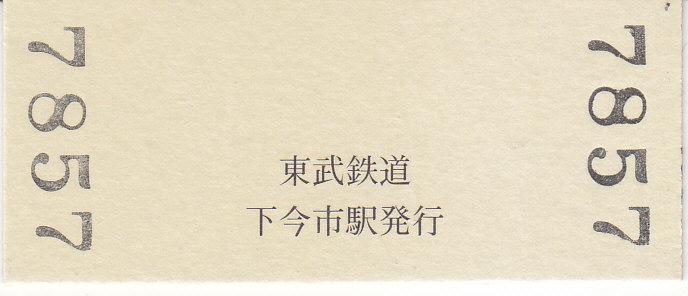 f:id:kippu-nandemoya:20201118205430j:plain