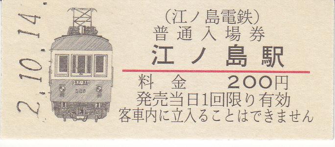 f:id:kippu-nandemoya:20201119200101j:plain
