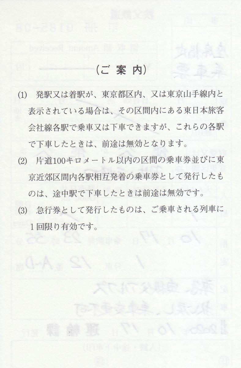 f:id:kippu-nandemoya:20201124203003j:plain