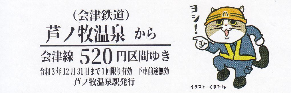 f:id:kippu-nandemoya:20201126211556j:plain