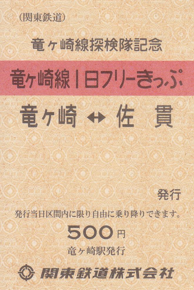 f:id:kippu-nandemoya:20201220191328j:plain