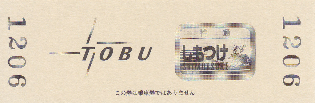 f:id:kippu-nandemoya:20210105223147j:plain