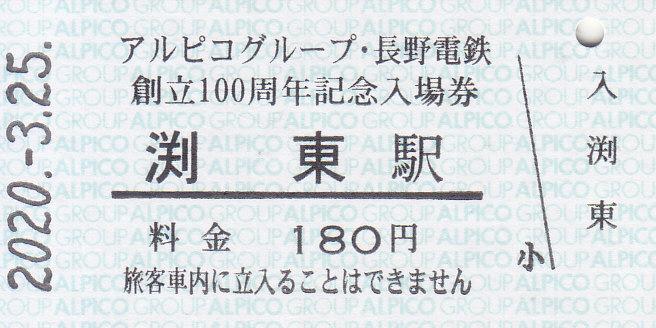 f:id:kippu-nandemoya:20210119212354j:plain