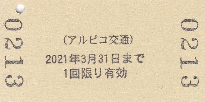 f:id:kippu-nandemoya:20210119212426j:plain