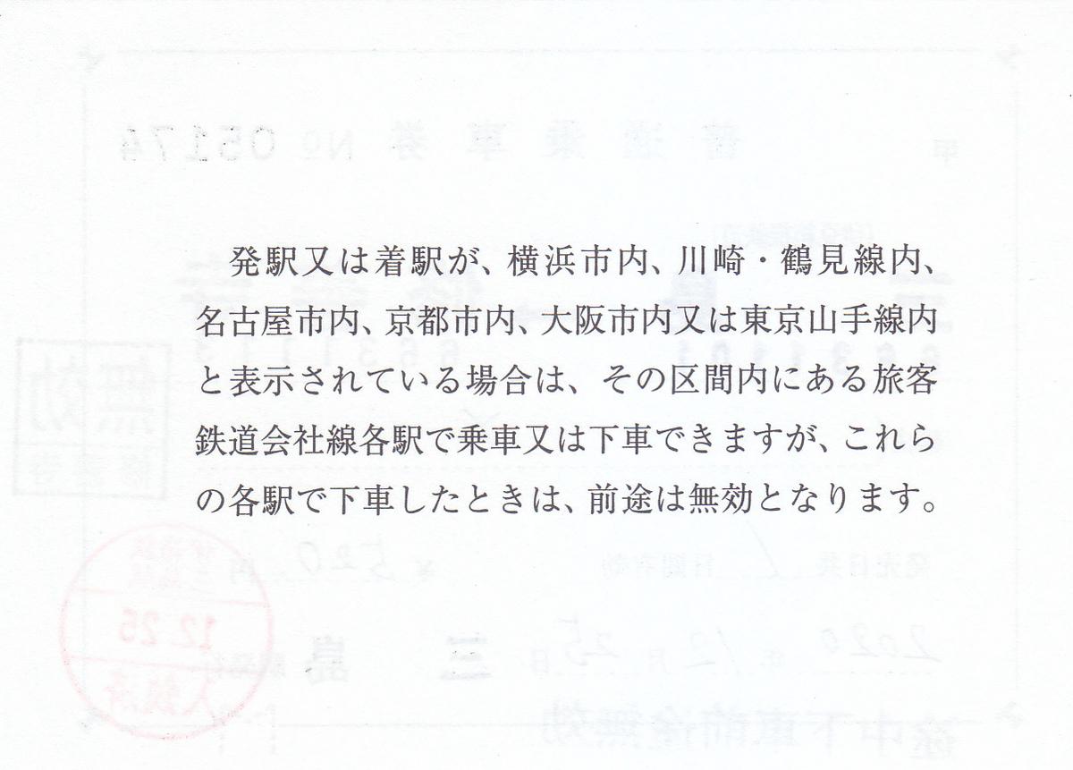 f:id:kippu-nandemoya:20210121212202j:plain