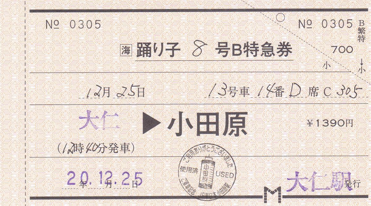 f:id:kippu-nandemoya:20210122230357j:plain