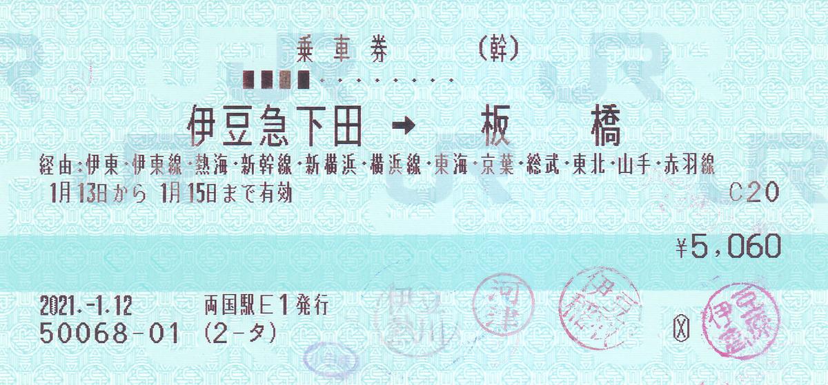 f:id:kippu-nandemoya:20210218231756j:plain