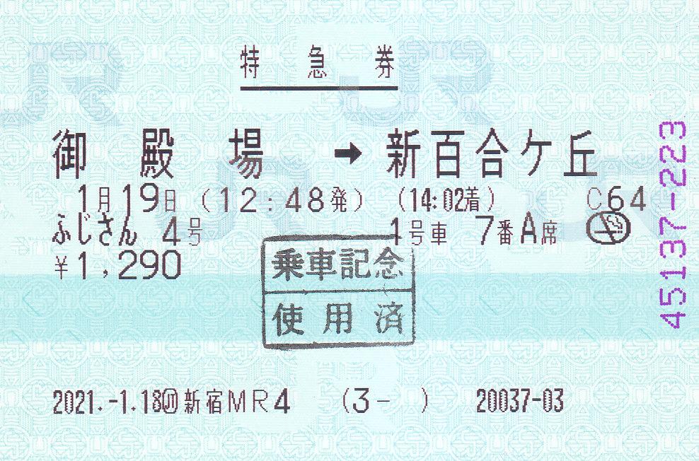 f:id:kippu-nandemoya:20210220215027j:plain