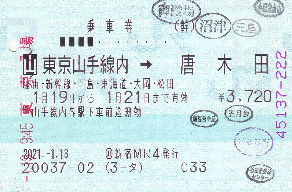 f:id:kippu-nandemoya:20210221204510j:plain