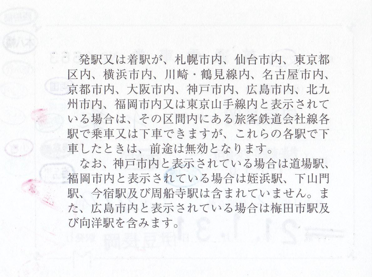 f:id:kippu-nandemoya:20210226230100j:plain